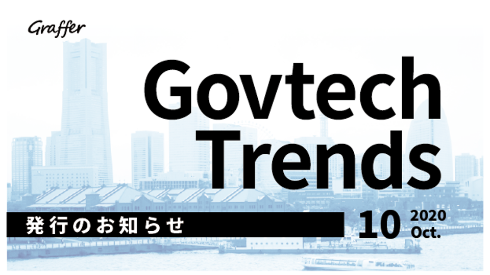 発行のお知らせ「冊子版『Govtech Trends』 2020年10月号」