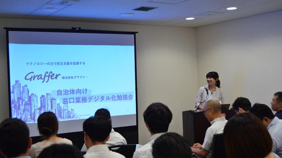 【ガブテックイベント】明日から使える。自治体向け窓口業務デジタル化勉強会 2019 Osaka