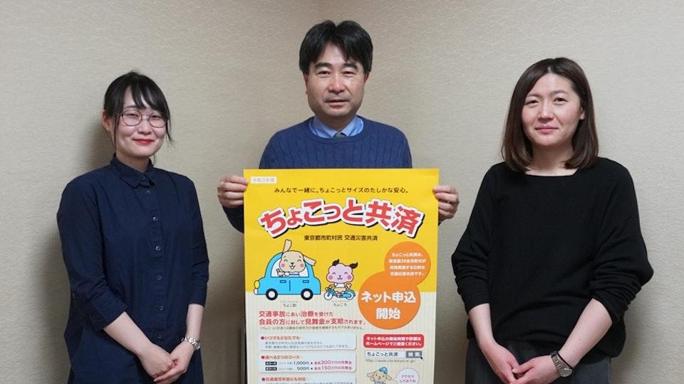 なぜ共済事業でネット加入が実現したのか。東京市町村総合事務組合「ちょこっと共済」のオンライン申し込みとは
