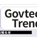 発行のお知らせ「冊子版『Govtech Trends』 2021年6月号」