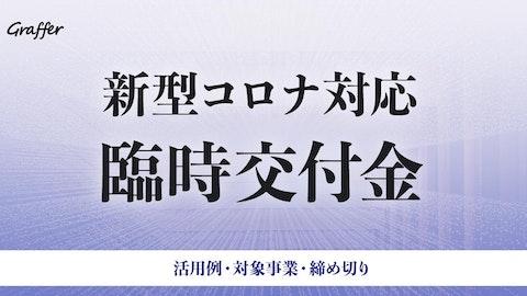 「新しい生活様式」の実現に向けた新型コロナ対応臨時交付金の活用【2020年7月詳報】