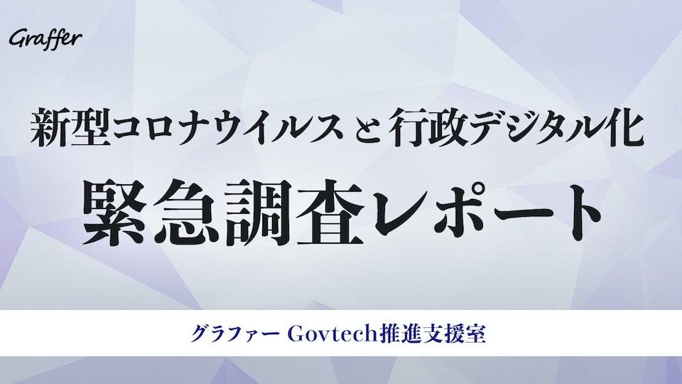 新型コロナウイルスと行政デジタル化【緊急調査レポート】